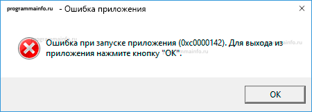 Ошибка приложения (0хс0000142)