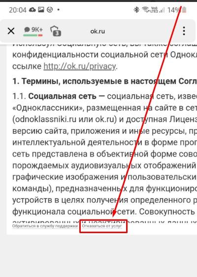 Отказ от услуги Одноклассники