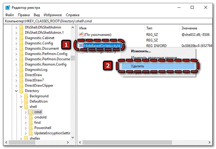 Удаление файла