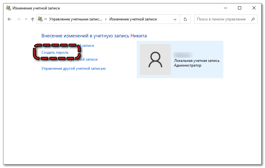 Создаём новый пароль
