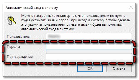 Автоматический вход