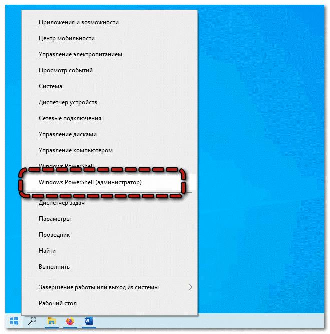 При помощи Windows PowerShell