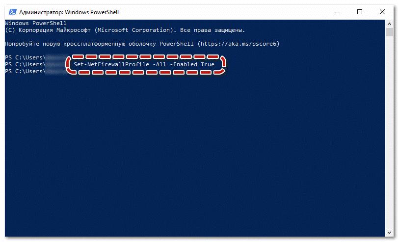 администратор Windows