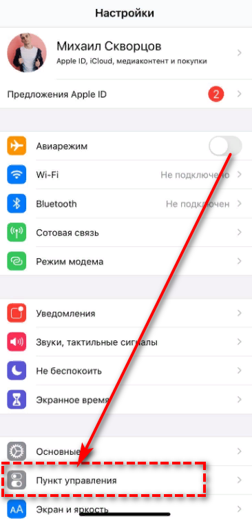 Переход во вкладку Пункт управления на айфоне