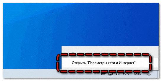 Вход в параметры сети