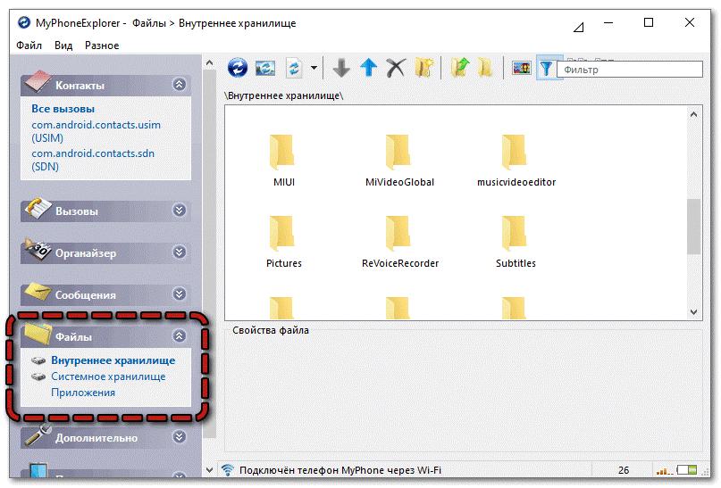 Открыть данные