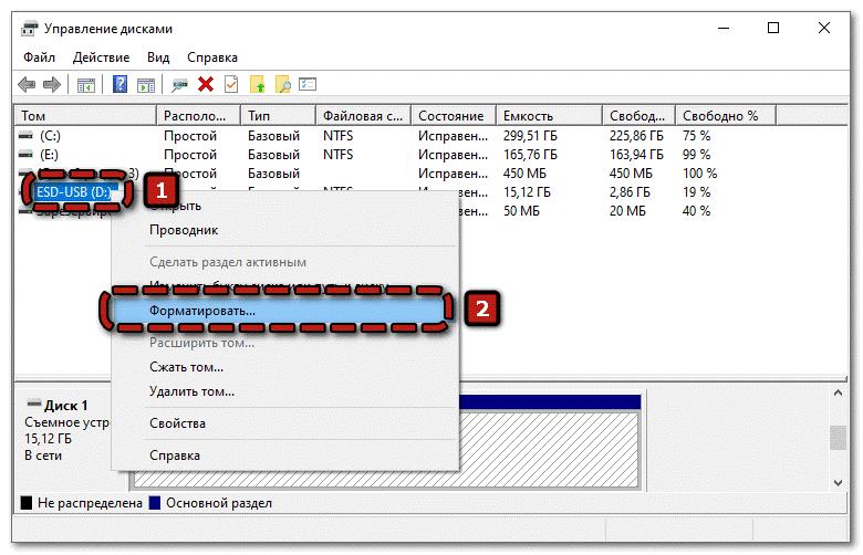 окно управление дисками