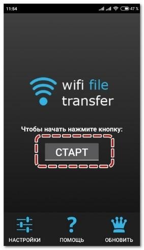 Программа WiFi File Transfer