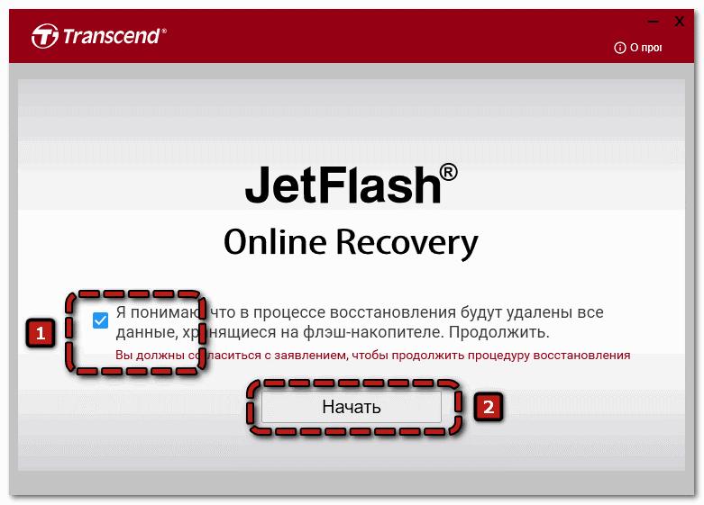 JetFlash утилита восстановления