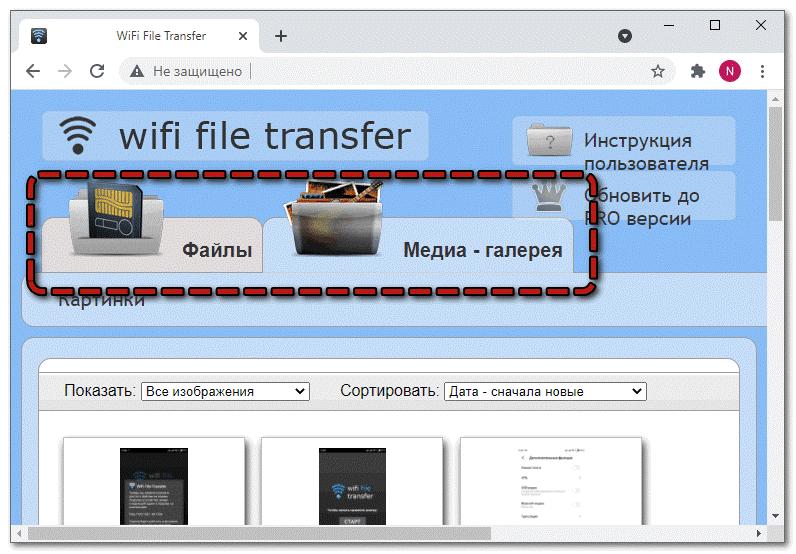 Приложение ев компьютере