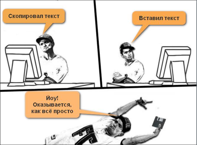 Мем на тему копирования