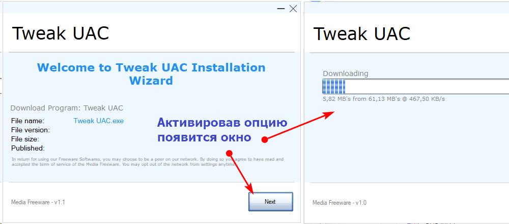 Утилита UAC Tweak