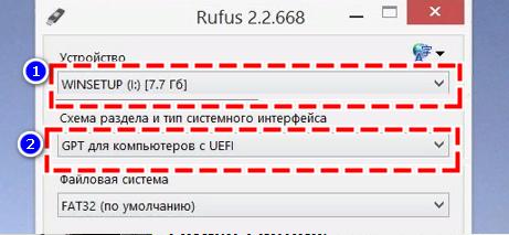 Программа руфус