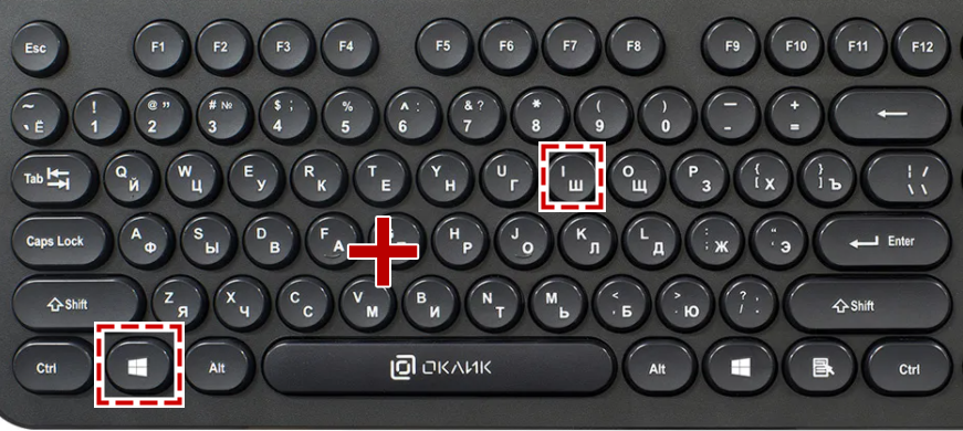 Клавиши для открытия Параметров