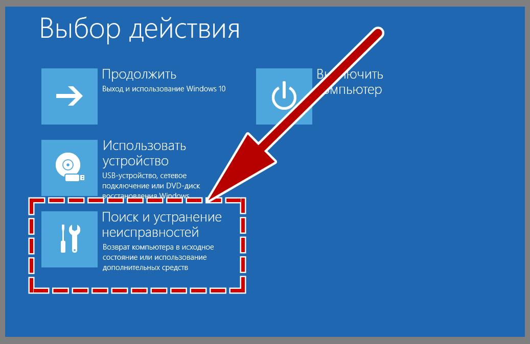 Выбрать надпись с пиктограммой ключа и отвёртки