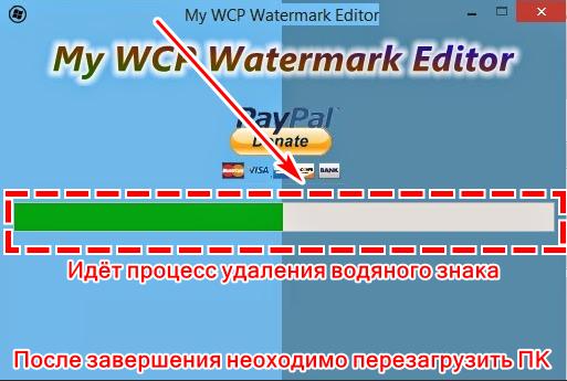 Удаление водяного знака