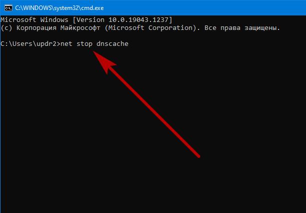 Еще одна команда net stop dnscache