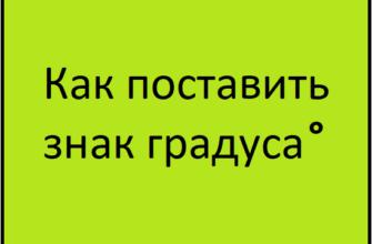 Поставить знак градуса на клавиатуре (логотип)